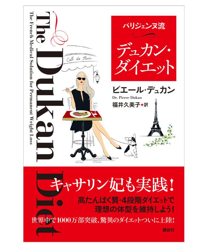 dukan.cover.obi_0528